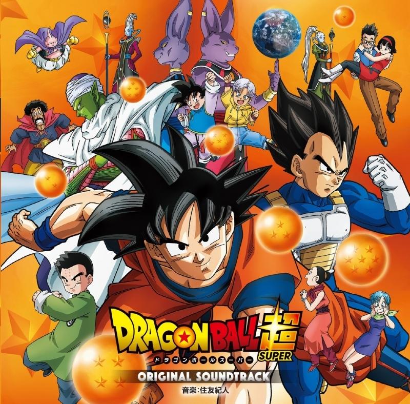 【サウンドトラック】TV ドラゴンボール超 オリジナルサウンドトラック