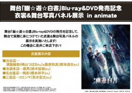 舞台「幽☆遊☆白書」Blu-ray&DVD発売記念衣裳&舞台写真パネル展示 in animate画像