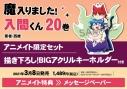 【コミック】魔入りました!入間くん(20) アニメイト限定セット【BIGアクリルキーホルダー付き】の画像