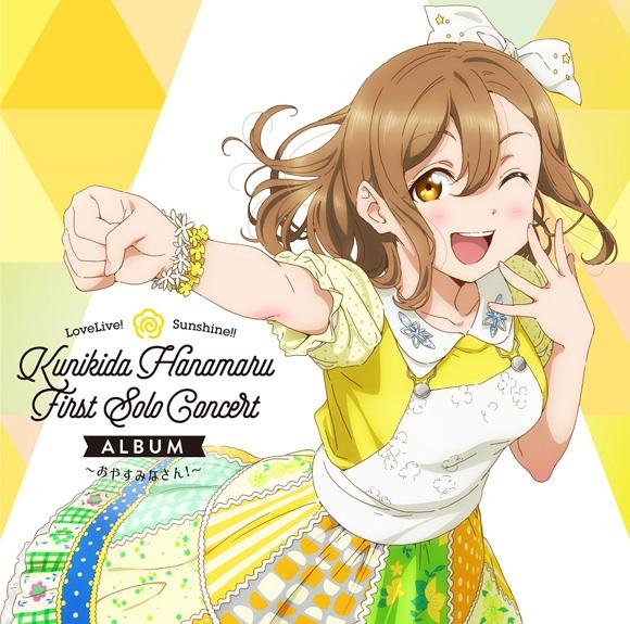 【アルバム】LoveLive! Sunshine!! Kunikida Hanamaru First Solo Concert Album ~おやすみなさん!~