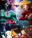 【Blu-ray】OVA サイボーグ009VSデビルマン コンプリートBlu-rayの画像