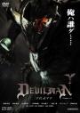【DVD】劇場版 デビルマンの画像