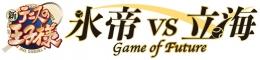 新テニスの王子様 氷帝vs立海 Game of Future フェア part.2画像