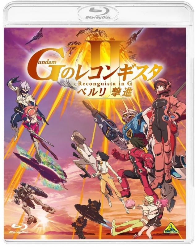 【Blu-ray】劇場版『Gのレコンギスタ II』「ベルリ 撃進」通常版