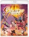 【Blu-ray】劇場版『Gのレコンギスタ II』「ベルリ 撃進」通常版の画像
