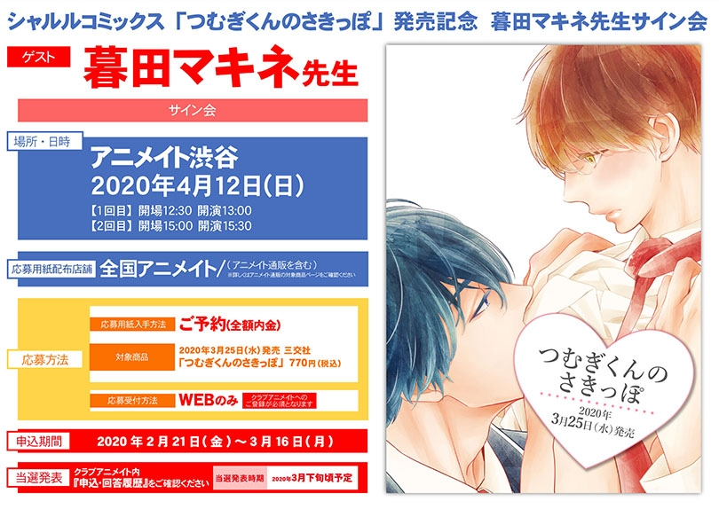 シャルルコミックス「つむぎくんのさきっぽ」発売記念 暮田マキネ先生サイン会画像
