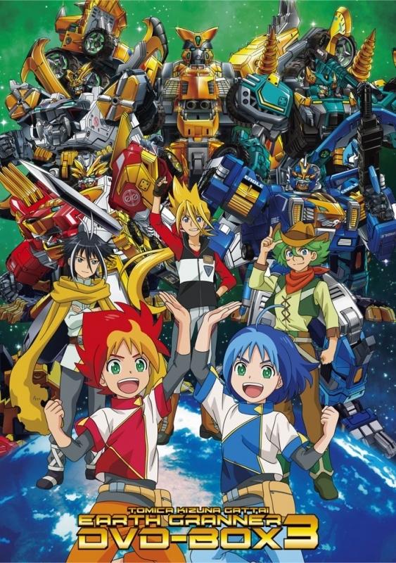 【DVD】TV トミカ絆合体 アースグランナー DVD-BOX3