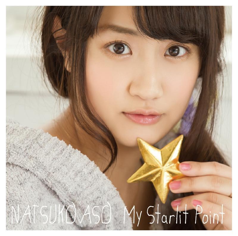 【アルバム】麻生夏子/My Starlit Point 通常盤
