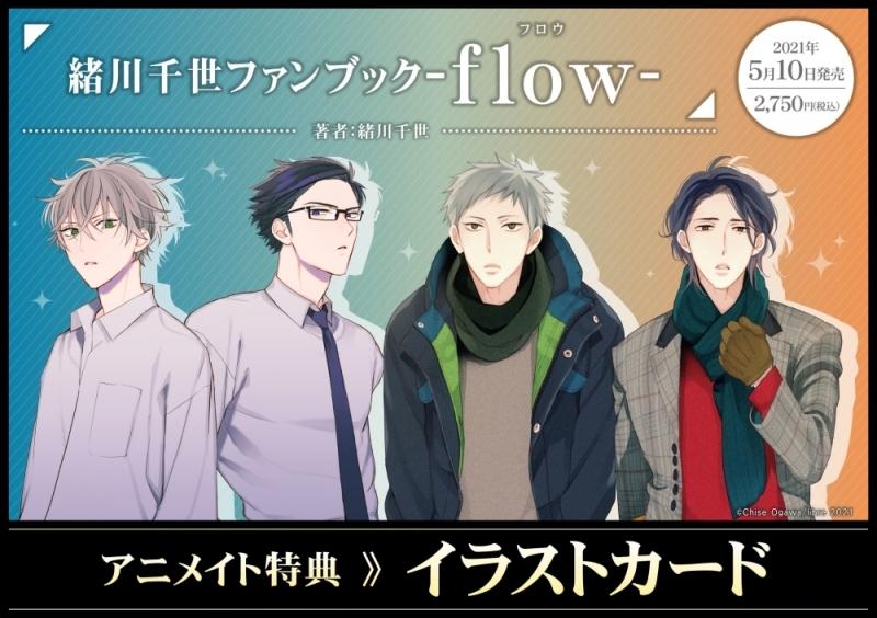 【ビジュアルファンブック】緒川千世ファンブック-flow-
