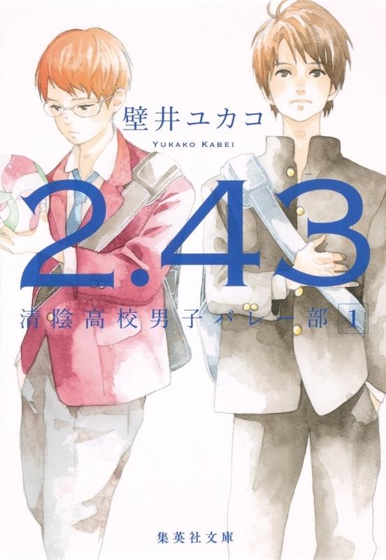 【小説】2.43 清陰高校男子バレー部(1)