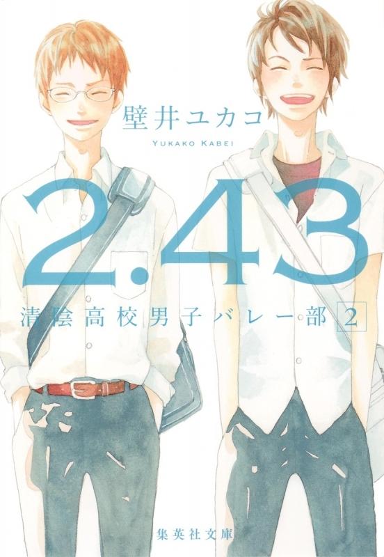 【小説】2.43 清陰高校男子バレー部(2)