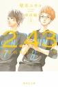 【小説】2.43 清陰高校男子バレー部 春高編(1)の画像