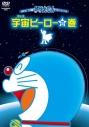 【DVD】TV 藤子・F・不二雄 原作 NEW TV版ドラえもんスペシャル 宇宙ヒーローの巻の画像