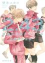 【ポイント還元版( 6%)】【小説】2.43 清陰高校男子バレー部 文庫版4冊セットの画像