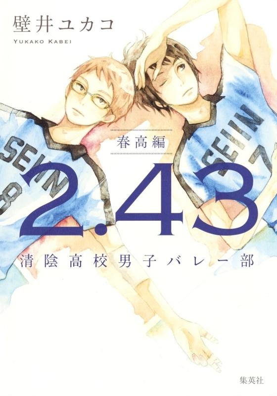 【ポイント還元版( 6%)】【小説】2.43 清陰高校男子バレー部 3冊セット