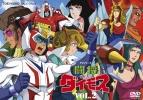 【DVD】TV 闘将ダイモス 2