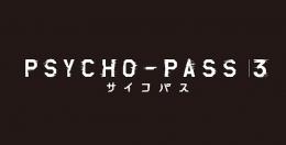 『PSYCHO-PASS サイコパス 3 FIRST INSPECTOR』公開記念 Blu-ray/DVD旧譜フェア in アニメイト画像