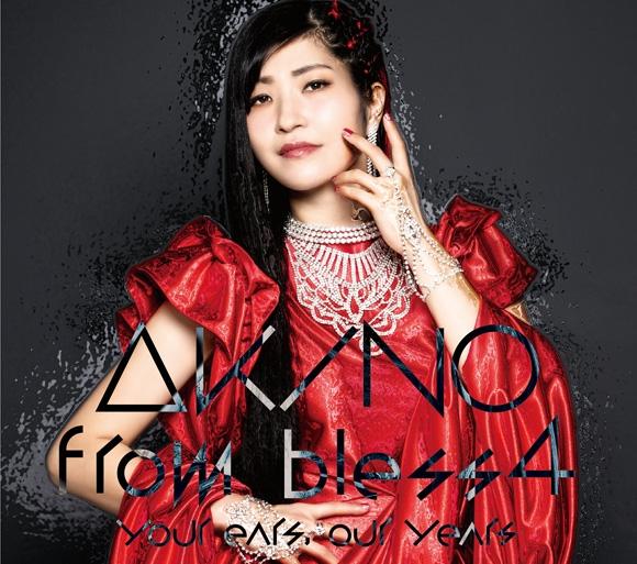 【アルバム】AKINO from bless4/your ears,our years 初回限定盤