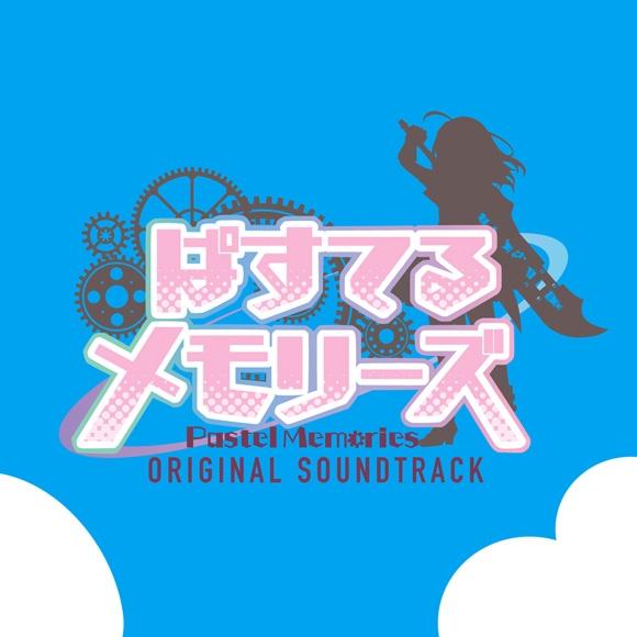 【サウンドトラック】TV ぱすてるメモリーズ オリジナル・サウンドトラック