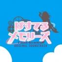 【サウンドトラック】TV ぱすてるメモリーズ オリジナル・サウンドトラックの画像