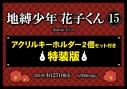 【コミック】地縛少年 花子くん(15) 特装版 アクリルキーホルダー2個セット付きの画像