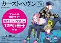【コミック】カーストヘヴン(7) アニメイト限定セット【12P小冊子付き】の画像