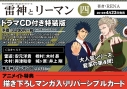 【コミック】雷神とリーマン(4) ドラマCD付き特装版の画像