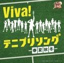 【アルバム】新テニスの王子様 Viva! テニプリソング~春夏秋冬~の画像