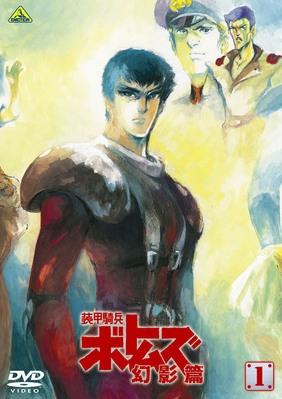 【DVD】OVA 装甲騎兵ボトムズ 幻影篇 1