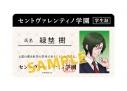 【グッズ-ステッカー】GOALOUS5 MISSION:GO5 Vol.01 学生証風ICカードステッカー 緑埜樹の画像