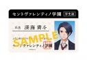 【グッズ-ステッカー】GOALOUS5 MISSION:GO5 Vol.01 学生証風ICカードステッカー 深海青斗の画像
