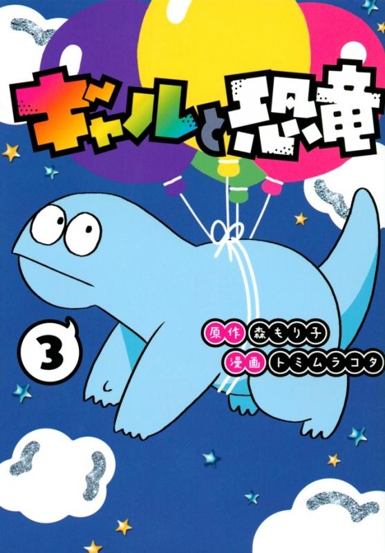 【ポイント還元版( 6%)】【コミック】ギャルと恐竜 1~3巻セット