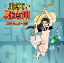 【主題歌】TV 臨死!!江古田ちゃん エンディングテーマ曲 第7話 NORISTRY/堤博明の画像
