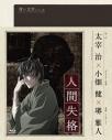 【Blu-ray】TV 青い文学シリーズ 人間失格 第2巻の画像