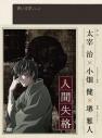 【DVD】TV 青い文学シリーズ 人間失格 第2巻の画像