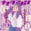 【アルバム】ナナヲアカリ/マンガみたいな恋人がほしい 初回生産限定盤(「我がライブ映像に一片の悔いなし」盤)の画像