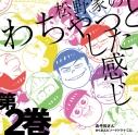 【ドラマCD】おそ松さん かくれエピソードドラマCD 松野家のわちゃっとした感じ 第2巻の画像