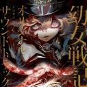【サウンドトラック】劇場版 幼女戦記 オリジナルサウンドトラックの画像