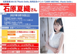 石原夏織 6th SG「Plastic Smile」発売記念イベント「CARRY MEETING –Plastic Smile-」画像