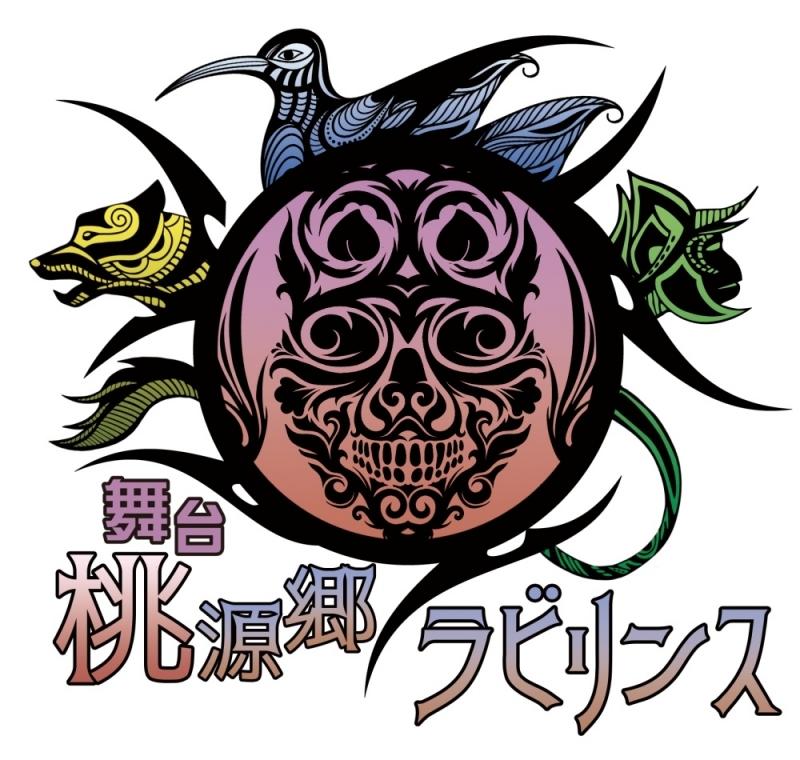 【チケット】舞台「桃源郷ラビリンス」(岡山公演)