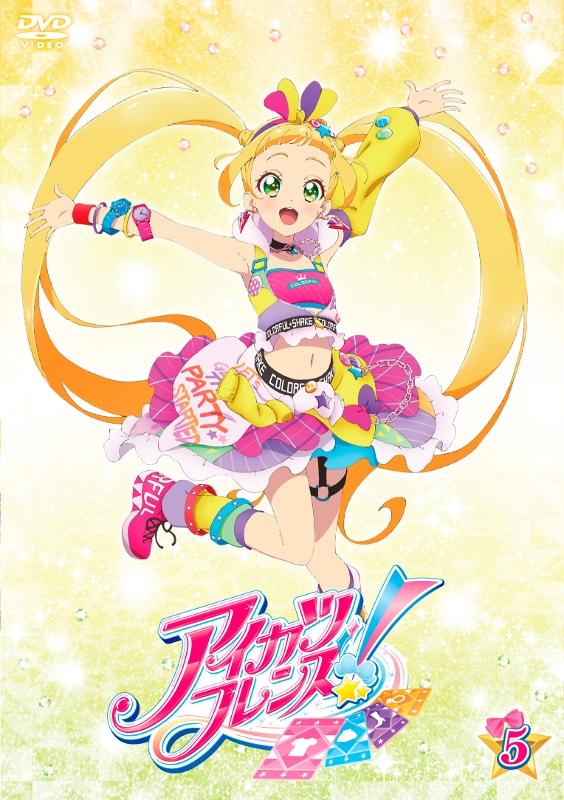 【DVD】TV アイカツフレンズ! 5