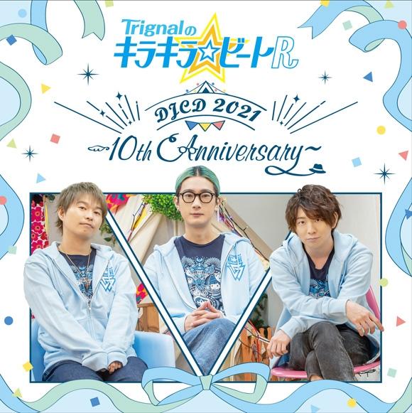【DJCD】Trignalのキラキラ☆ビートR 2021 ~10th Anniversary~