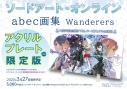 【画集】ソードアート・オンライン abec画集 Wanderers アクリルプレート付き限定版の画像