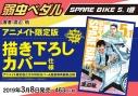 【コミック】弱虫ペダル SPARE BIKE(5.1) アニメイト限定版【シングルカバー仕様】の画像