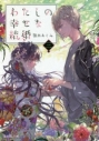 【ポイント還元版( 6%)】【小説】わたしの幸せな結婚 1~3巻セットの画像