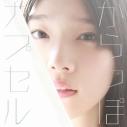 【マキシシングル】内田真礼/からっぽカプセル 初回限定盤の画像