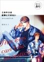 【祥伝社×アニメイトpresents on BLUE10周年記念複製原画展】16P小冊子/西本ろうの画像