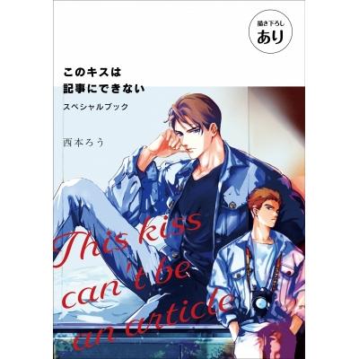 【祥伝社×アニメイトpresents on BLUE10周年記念複製原画展】16P小冊子/西本ろう