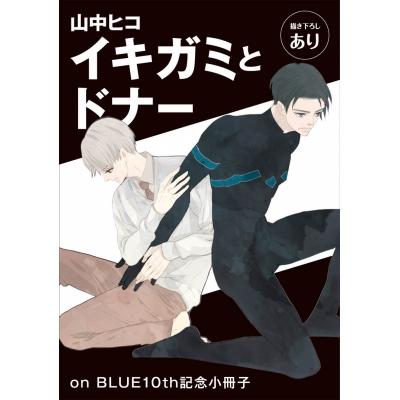 【祥伝社×アニメイトpresents on BLUE10周年記念複製原画展】16P小冊子/山中ヒコ