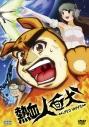 【DVD】OVA 熱血人面犬 LIFE IS MOVIEの画像